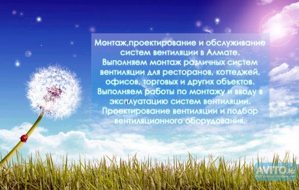 Установка вентиляции в Алматы